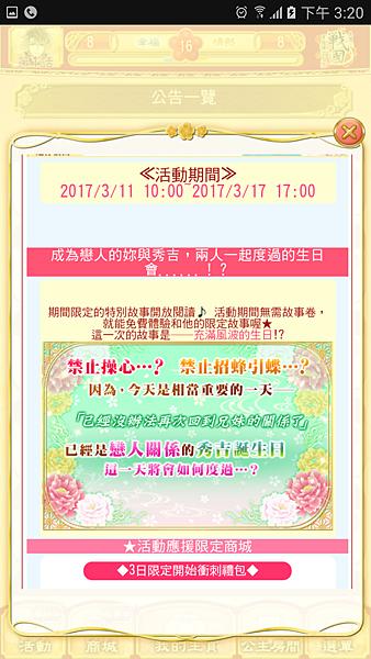 Screenshot_20170311-152048.png