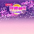 170317_夜櫻轉蛋~大人的誘惑_01.png