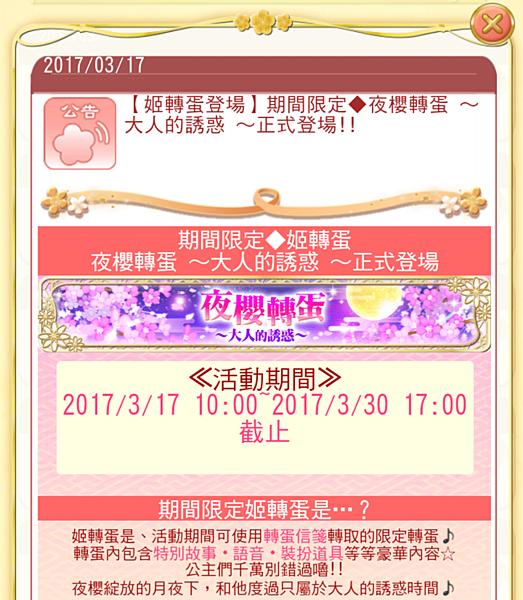 170317_夜櫻轉蛋~01.png