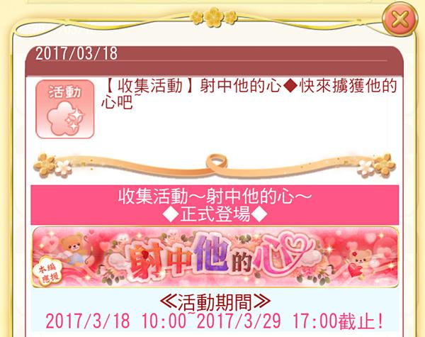 20170318_射中他的心_00_01.png