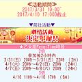 20170331_拯救亂世的愛_01-00.png