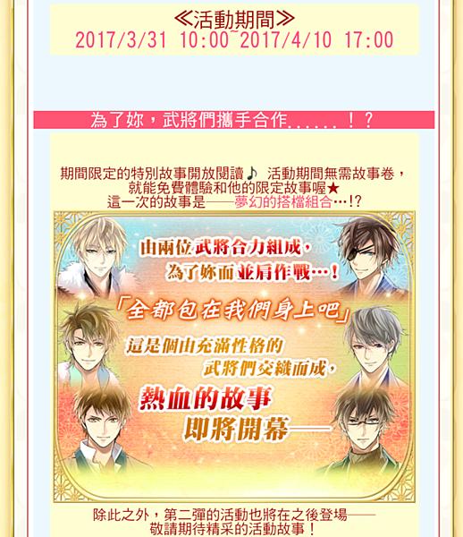 20170331_拯救亂世的愛_01-02.png