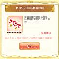 20170331_拯救亂世的愛_13_06-03.png