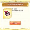 20170331_拯救亂世的愛_13_06-04.png