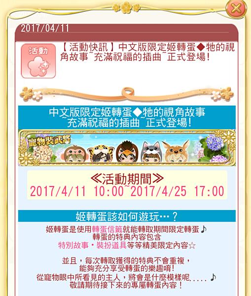 170411_充滿祝福的插曲_00-01.png