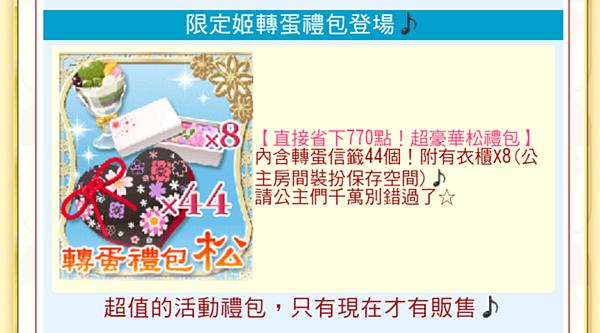 170411_充滿祝福的插曲_00-05.png