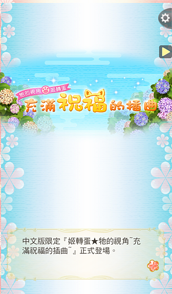 170411_充滿祝福的插曲_01.png