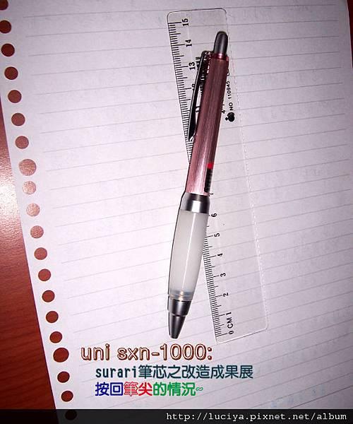 05.sxn-1000按入.jpg