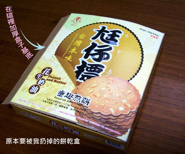 01-原始餅乾盒_字.jpg