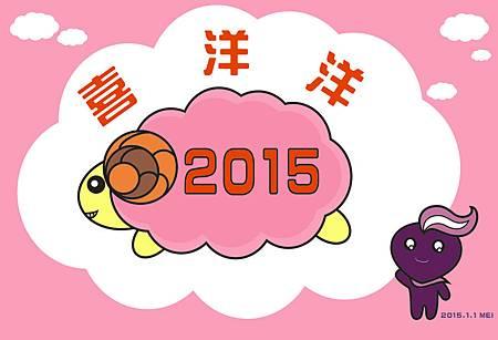 2015 喜洋洋