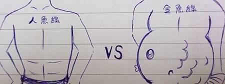 人魚線VS金魚線