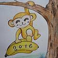 2016 猴年行大運1