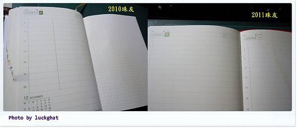 1231結束頁方向比較圖.jpg