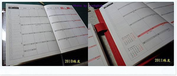 月曆比較圖.jpg