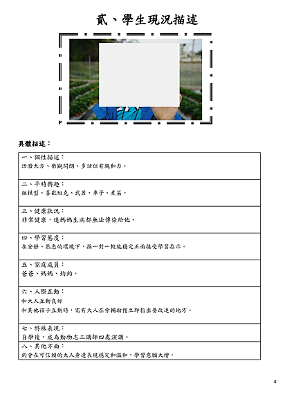 (01)★108學年度國民教育階段非學校型態實驗教育申請公告表件 - 實驗教育計畫書_頁面_05.png