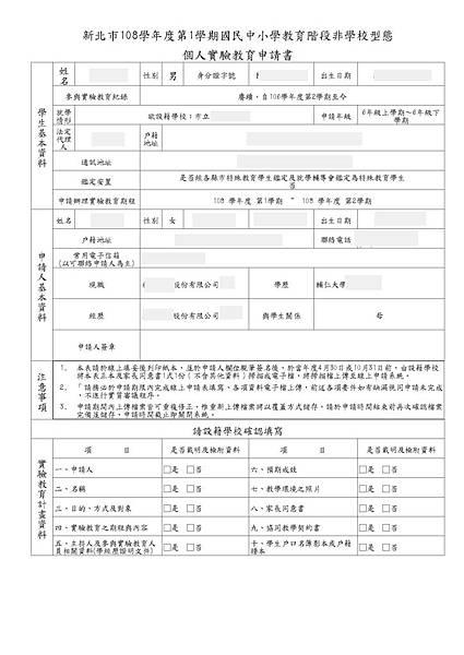 申請表_頁面_1.jpg
