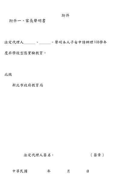 申請表_頁面_3.jpg