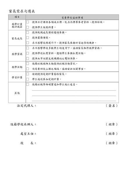 申請表_頁面_4.jpg