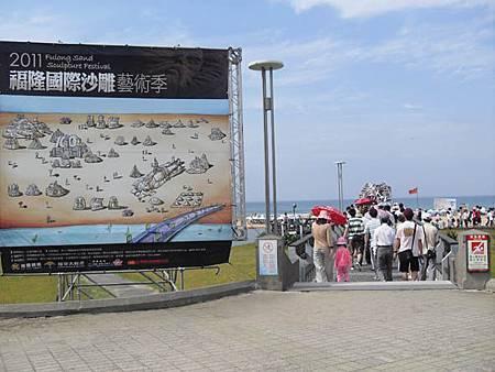 福隆國際沙雕藝術季-入口處1.jpg