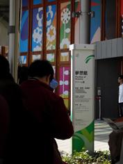 彩繪藝術_2010臺北國際花卉博覽會_夢想館入口.JPG