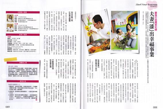 女人變有錢2011年7~8月號-專訪幸福藤 牆壁彩繪.jpg