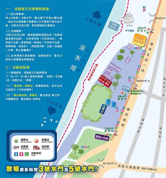 2011台北大稻埕煙火節02.jpg