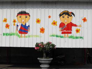幸福藤牆壁彩繪-台南官田隆田-戶外彩繪.jpg