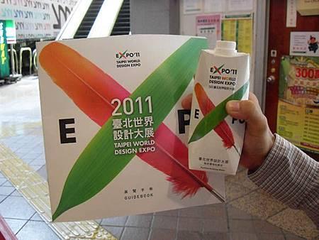 2011台北世界設計大展_01.JPG