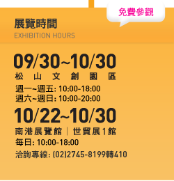exhibition_hours.png