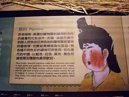 穿越時空-絲路行_台北士林科教館-09.JPG