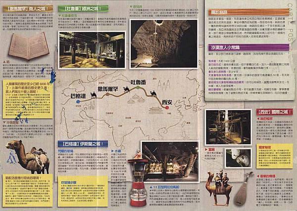 穿越時空-絲路行_台北士林科教館-DM01.jpg