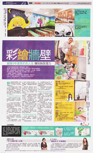 蘋果日報-專訪幸福藤 牆壁彩繪.jpg
