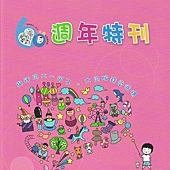 幸福藤 手工彩繪-家扶大同育幼院-60週年特刊-封面