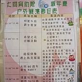 幸福藤 手工彩繪-家扶大同育幼院-園遊會活動流程