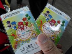 彩繪藝術_2010臺北國際花卉博覽會_入場券.JPG