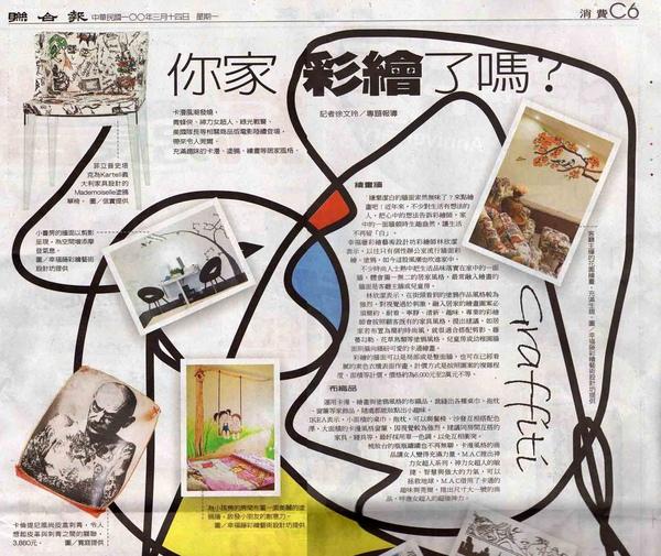 聯合報專訪幸福藤壁畫藝術-s.jpg