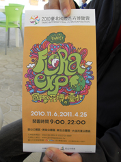 彩繪藝術_2010臺北國際花卉博覽會_花博導覽手冊.JPG