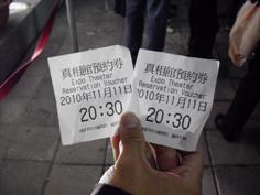 彩繪藝術_201臺北國際花卉博覽_真相館預約券.JPG