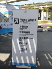 彩繪藝術_201臺北國際花卉博覽會_移動森林指示路牌.JPG