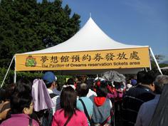彩繪藝術_2010臺北國際花卉博覽會_夢想館領取預約券.JPG