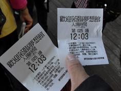彩繪藝術_201臺北國際花卉博覽會_夢想館預約券.JPG