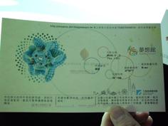 彩繪藝術_2010臺北國際花卉博覽會_夢想館贈品.JPG