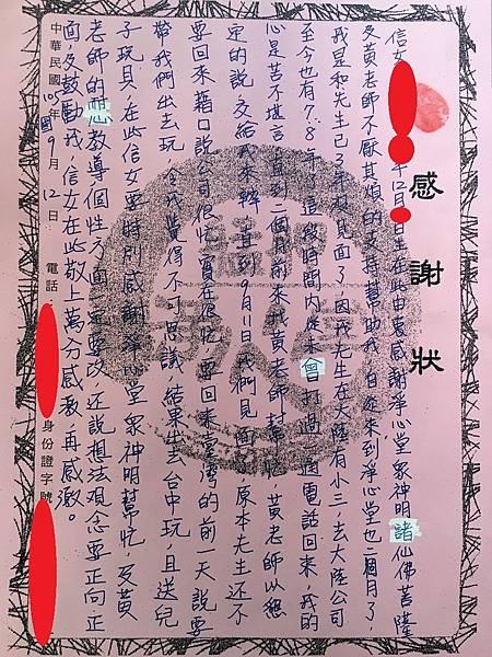 黃秋萍-.jpg