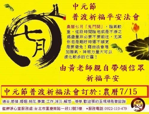 106-7-15中元節.jpg
