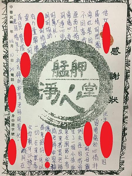 2017.10.20劉蕙茹.jpg