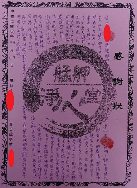 2017.11.07陳琬姍.jpg