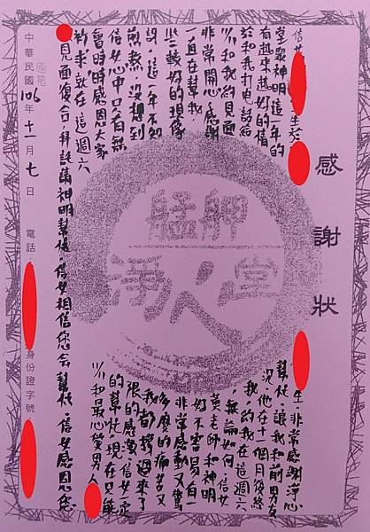 2017.11.楊o瑩.jpg
