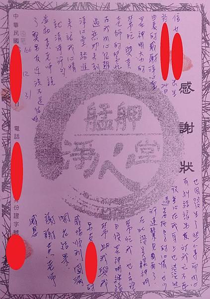 2017.12.31謝X雲.jpg