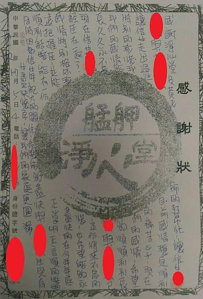 2018.05.04蔡鈺涵.jpg