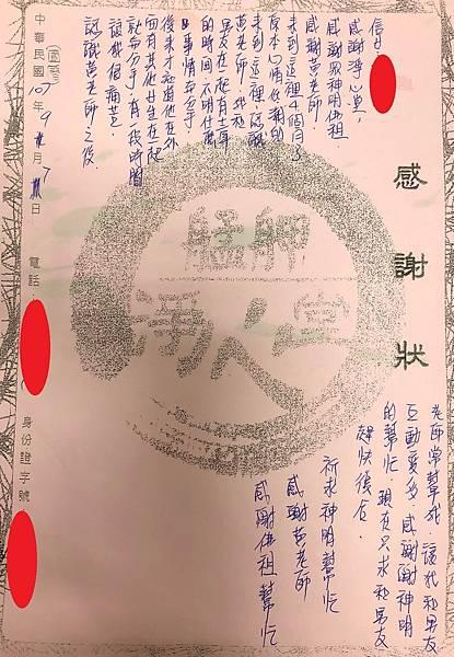 2018.09.07陳×媚.JPG